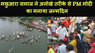PM मोदी के जन्मदिन पर मुकेश सहनी 71 हजार मछलियां गंगा में छोड़ी, कहा हैप्पी बर्थडे