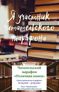 """ЧИТАТЕЛЬСКИЙ МАРАФОН """"ОТЛИЧНАЯ КНИГА"""""""