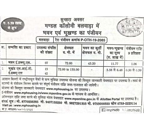 MP-housing-scheme-online-flat-registration-in-balwada