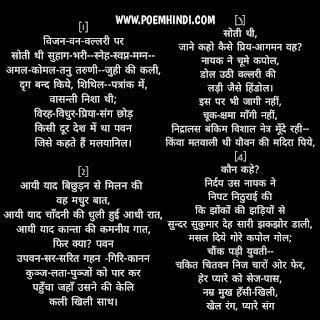 Juhi Ki Kali Poem By Suryakant Tripathi Nirala Pdf Video Png Images Pictures Quotes Shayari Sms Photo