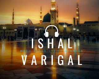 Update Ishal Varigal 2.0