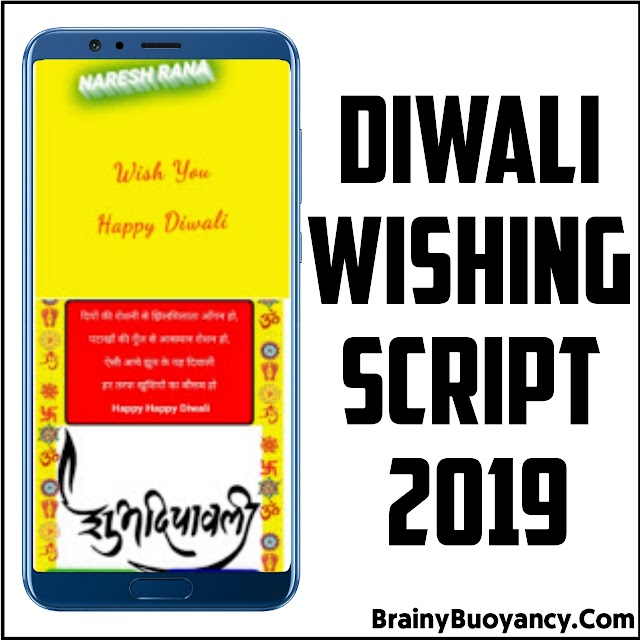 Diwali Wishing Script 2019 Free Download for Blogger