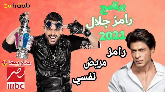"""برنامج رامز جلال الجديد """"رامز مريض نفسي"""" في رمضان 2021"""