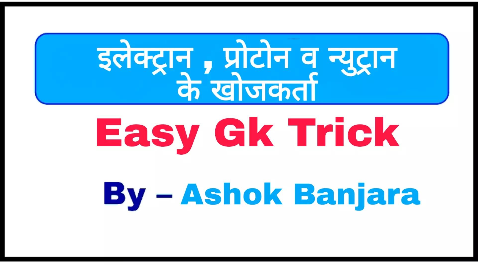 Easy Gk Trick : इलेक्ट्रान , प्रोटोन व न्युट्रान के खोजकर्ताओं को याद रखने की ट्रिक [ Detectors of electron, proton and neutron ]