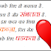 Propose Day SMS In Hindi 2017, Shayari, Latest Messages