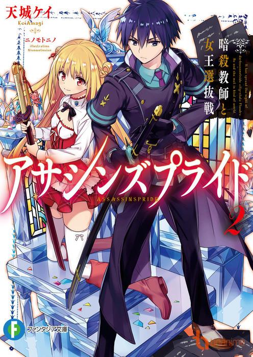 xem anime Assassins Pride