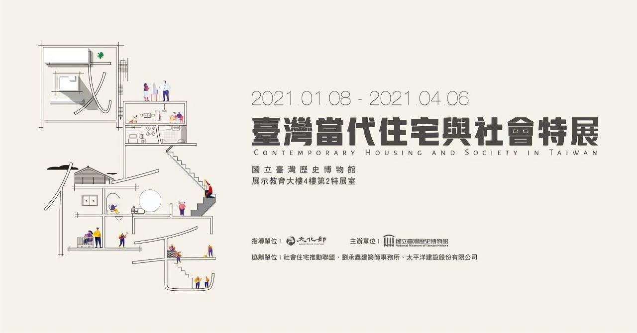 國‧民‧住‧宅:臺灣當代住宅與社會特展|活動