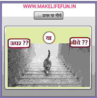 ऊपर या नीचे (above or below), latest collection of Hindi Paheliyan with Answer, Hindi riddles, Paheliyan in Hindi with Answer, हिंदी पहेलियाँ उत्तर के साथ, Funny Paheli in Hindi with Answer, Saral Hindi Paheli with answers, Tough Hindi Puzzles, puzzles with Answer, Hindi Puzzles , math riddles,fruit riddles, math puzzles with Answer, math puzzles , whatsapp puzzles , whatsapp, riddles.