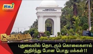 Koppiyam 06-08-2018 Unmaiyum Pinnaniyum | Raj Television
