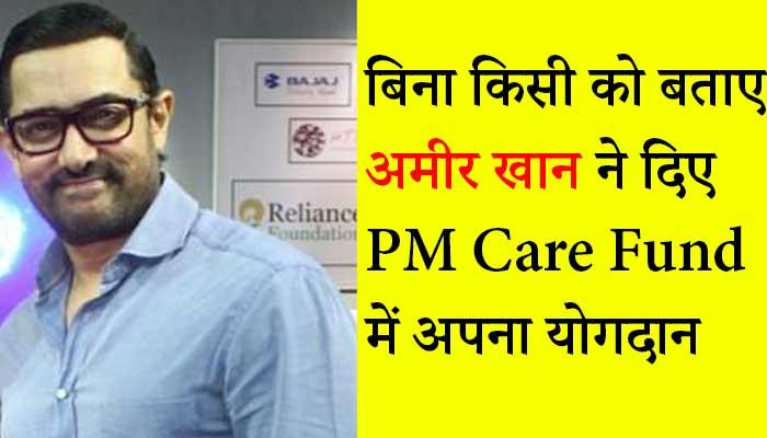 aamir khan latest bollywood news pm care fund बिना किसी को खबर दिए आमिर खान ने भी PM Care Fund और CM रिलीफ फंड में दिया अपना योगदान