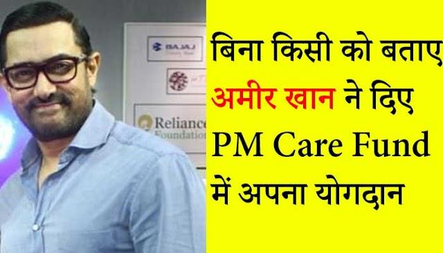 बिना किसी को खबर दिए आमिर खान ने भी PM Care Fund और CM रिलीफ फंड में दिया अपना योगदान