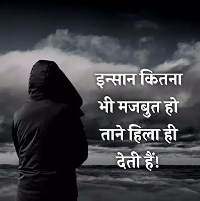 selfish taunting quotes in hindi