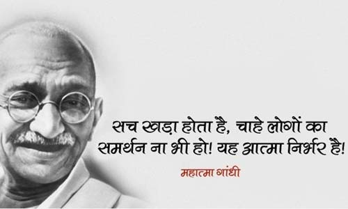 Top 50+ Quotes of Mahatma Gandhi in Hindi (अनमोल विचार)