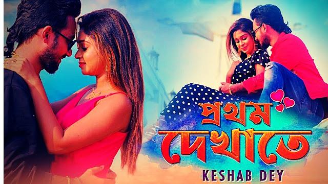 Prothom Dekhate Lyrics ( প্রথম দেখাতে )  Keshab Dey