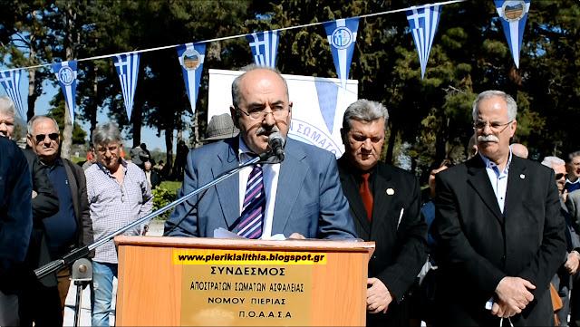 Η ομιλία του Προέδρου του Συνδέσμου Αποστράτων Σωμάτων Ασφαλείας Ν. Πιερίας. (ΒΙΝΤΕΟ)