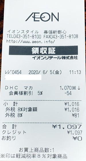 イオンスタイル 幕張新都心 2020/6/5 のレシート