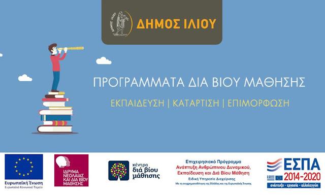 Δήμος Ιλίου: Πρόσκληση εκδήλωσης ενδιαφέροντος για συμμετοχή στο πρόγραμμα μάθησης του ΚΔΒΜ