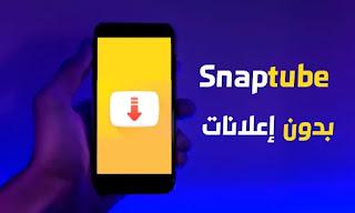 تحميل [SnapTube Pro] المدفوع بدون إعلانات 2021