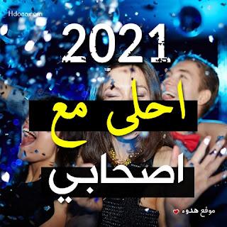 2021 احلى مع اصحابي