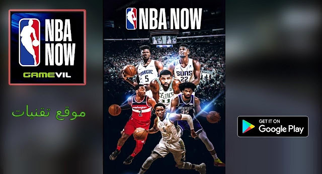 https://www.te9nyat.com/2019/10/nba-now.html