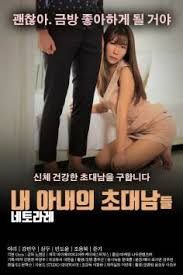 My Wife's Guests Netorare Full Korea Adult 18+ Movie Free