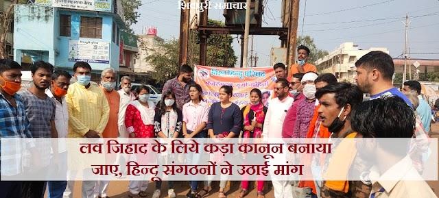 लव जिहाद के लिये कड़ा कानून बनाया जाए, हिन्दू संगठनों ने उठाई मांग - Shivpuri News
