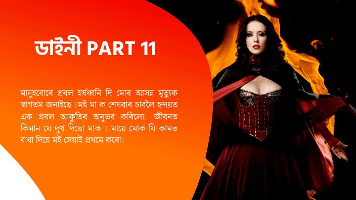 Daini Part 11 ডাইনী Assamese Story Books