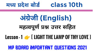 general english most imp question class 10th mp board 2021 exam