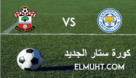 مشاهدة مباراة ليستر سيتي وساوثهامتون بث مباشر اليوم 16-1-2021 الدوري الإنجليزي