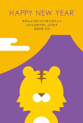 富士山とトラのシンプル年賀状(寅年)