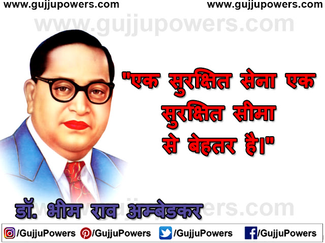 dr br ambedkar quotations