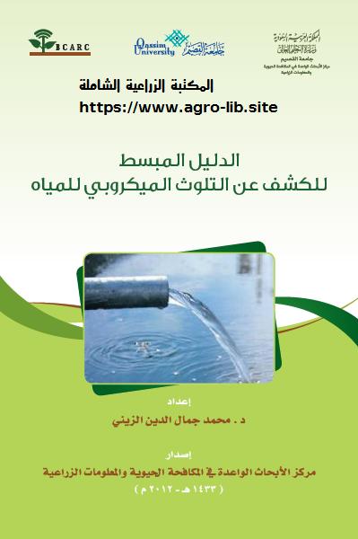 كتاب : الدليل المبسط للكشف عن التلوث الميكروبي للمياه