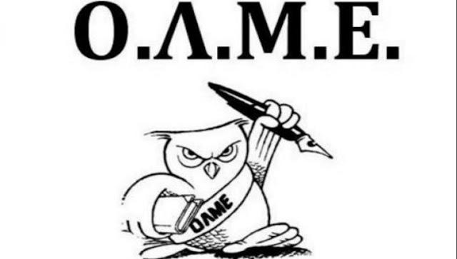 Οι θέσεις της ΟΛΜΕ για το πολυνομοσχέδιο - Την Πέμπτη Πανελλαδική διαμαρτυρία