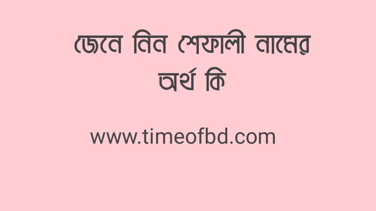 শেফালী নামের অর্থ কি , shefali name meaning in Banglali and arabic
