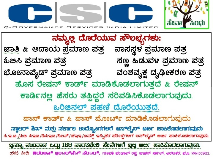 Ration Card, Caste-Income, Residential Certificate, Pahani