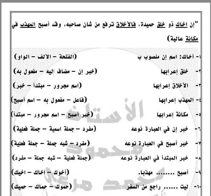 نماذج أسئلة امتحان مارس لغة عربية للصف السادس الابتدائي 1