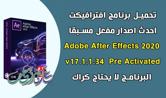 تحميل افترافيكت احدث اصدار مفعل مسبقاً Adobe After Effects 2020 v17.1.1.34  Pre Activated.