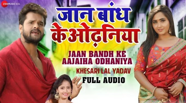 जान बांध के ओढ़निया (Jaan Bandha ke Odhaniya) lyrics khesarilal and amrita