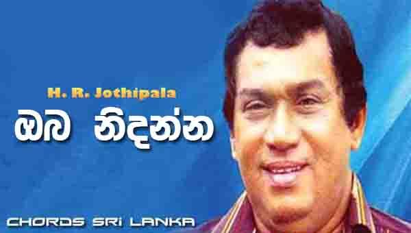 Oba Nidanna Chords, H R Jothipala Songs, Oba Nidanna Song Chords, H R Jothipala Songs Chords, Sinhala Song Chords,