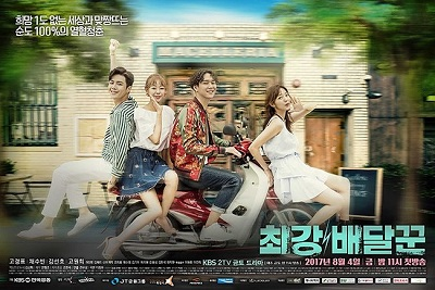 Pemain Strongest Deliveryman