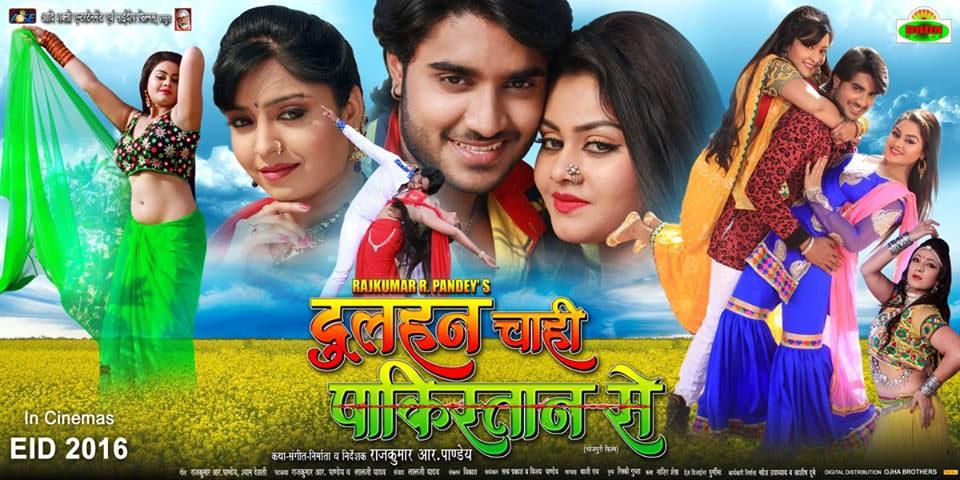 Dulhan Chahi Pakistan Se Top 10 Bhojpuri Movie Poster Zee WIki