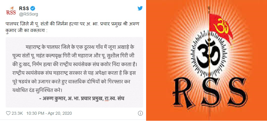 పాల్ఘర్ సంఘటన పై ఆర్ ఎస్ ఎస్ ప్రకటన - Palghar Saghatana pai RSS Prakatana