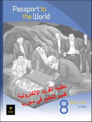 حل كتاب الانشطة انكليزي للصف الثامن سوريا