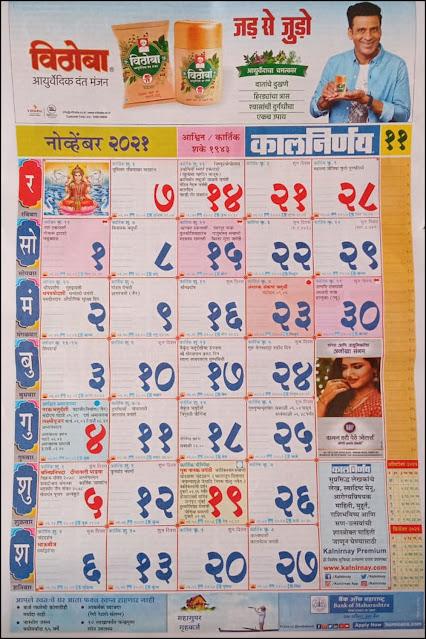Kalnirnay Marathi Calendar 2021 November