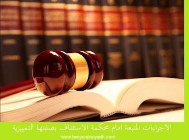 الاجراءات المتبعة امام محكمة الاستئناف بصفتها التمييزية