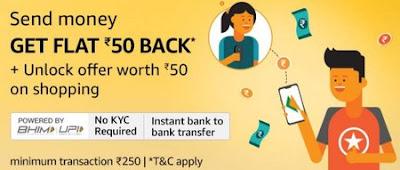 Amazon Pay UPI - Get Rs.100 Cashback On UPI Send Money
