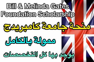 منحة Gates Cambridge الممولة بالكامل للدراسة في المملكة المتحدة 2021| Fully Funded Gates Cambridge Scholarshipsمنحة Gates Cambridge الممولة بالكامل للدراسة في المملكة المتحدة 2021| Fully Funded Gates Cambridge Scholarships