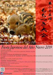 Fiesta Japonesa de Año Nuevo / Mochitsuki Taikai 2019 Barcelona