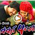 Chhakka Panja II New Nepali Movie Online 2016