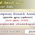 Temporary Research Assistant - யாழ்ப்பாணப் பல்கலைக்கழகம்